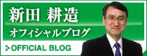 新田耕造ブログ