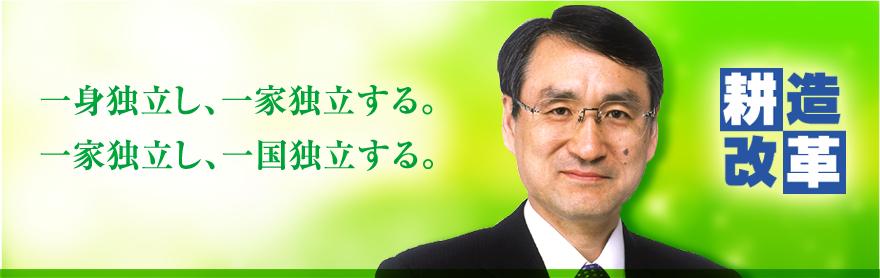新田耕造オフィシャルウェブサイト。