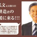 『中曽根弘文先生・新田耕造君と思いっきり語る会』開催!
